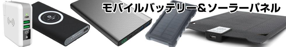 モバイルバッテリー&ソーラーパネル