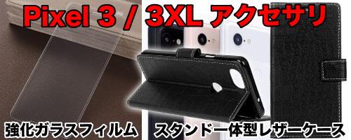 Pixel3/3XLアクセサリ