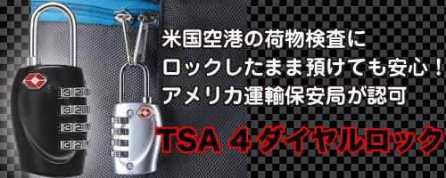 アメリカ運輸保安局が認可 TSA 4ダイヤルロック (スーツケースや荷物にも)