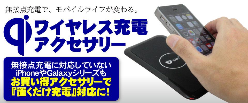 「Qi《チー》ワイヤレス充電」アクセサリー