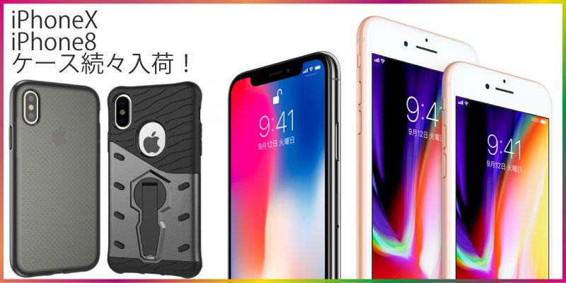 iPhoneX/iPhone8シリーズ対応ケース続々リリース!iPhone用ケース