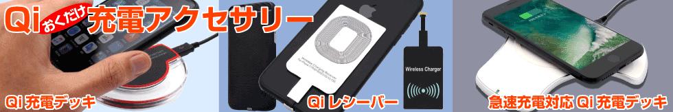 Qiワイヤレス充電アクセサリー