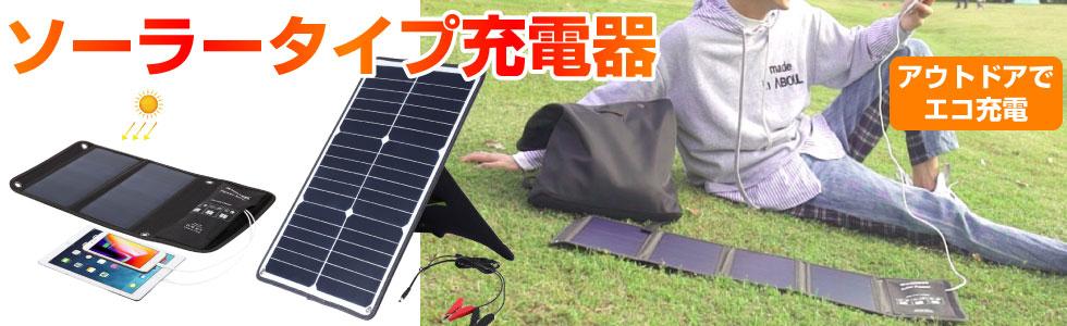 ソーラータイプ充電器